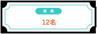 ひかり保育園 大山崎 の定員| 物集女福祉会