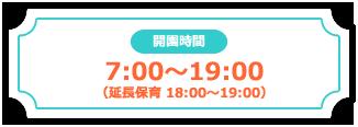 ひかり保育園 大山崎 の時間| 物集女福祉会