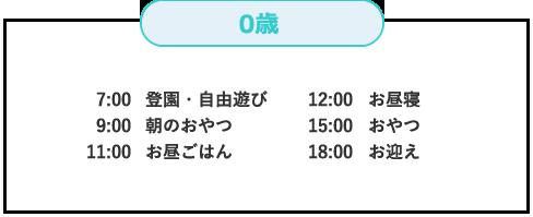 ひかり保育園 大山崎 の1日| 物集女福祉会