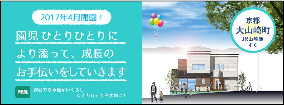 ひかり保育園 大山崎 の理念 | 物集女福祉会