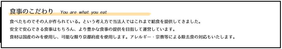 ひかり保育園 大山崎 の食事 | 物集女福祉会
