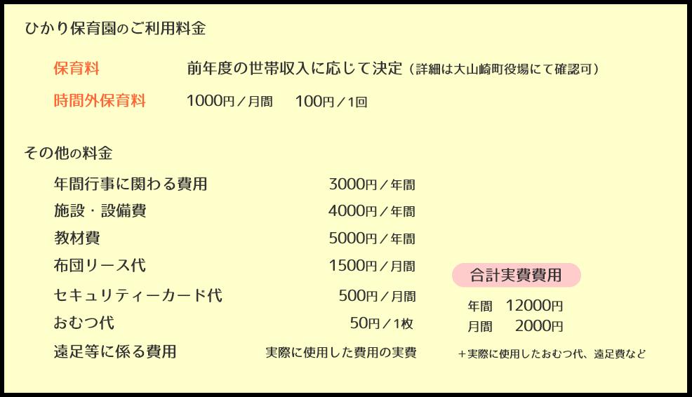 ひかり保育園 大山崎 の料金 | 物集女福祉会